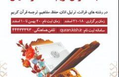 ماه پایانی سال و میزبانی ۳ رویداد قرآنی درکیش