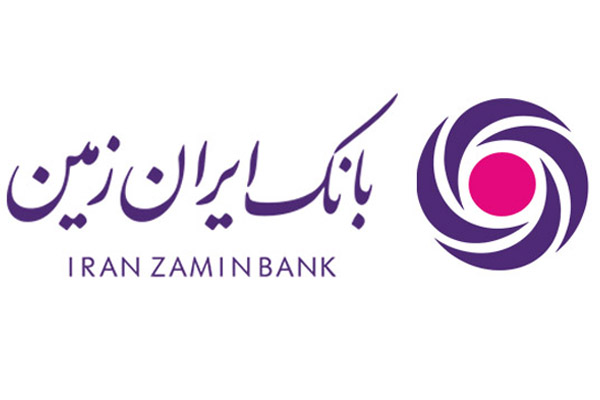 اعلام ساعت کاری جدید شعب هرمزگان بانک ایران زمین