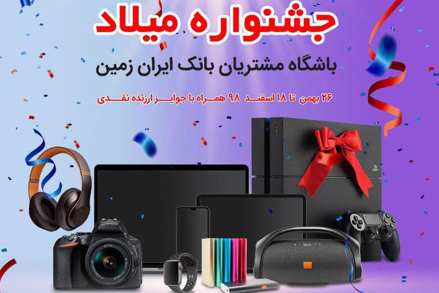 جشنواره میلاد باشگاه مشتریان بانک ایران زمین
