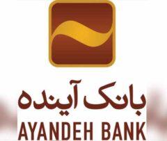 بانک آینده جزییات ۳ مزیت گواهی سپرده طلا را اعلام کرد