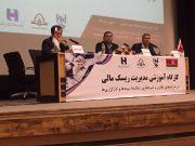 نخستین کارگاه اجرایی مدیریت ریسک مالی با حمایت بانک صادرات ایران برگزار شد