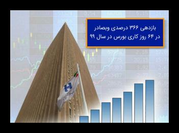 بازدهی ٣۶۶ درصدی «وبصادر» در ۶۴ روز کاری بورس در سال ٩٩
